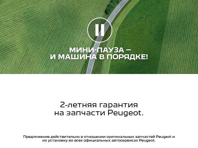 PEUGEOT_SERVICE